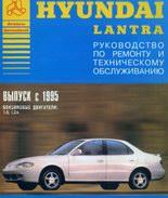 Руководство по ремонту и обслуживанию Hyundai Lantra с 1995 г