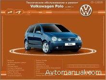 Скачать руководство по ремонту и обслуживанию Volkswagen Polo с 2001 г