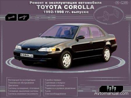 ������� ����������� �� ������� � ������������ Toyota Corolla 1992 - 1998 ��