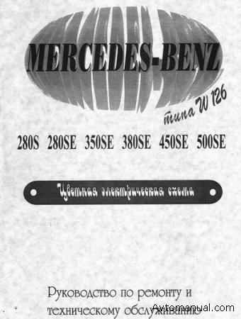 Скачать руководство по ремонту и обслуживанию Mercedes W-126 (280S, 280SE, 350SE, 380SE, 450SE, 500SE)