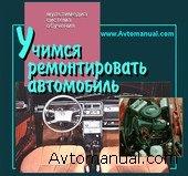 Скачать программу: Учимся ремонтировать автомобиль