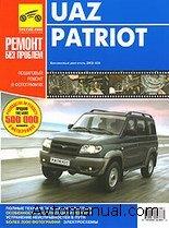 Скачать руководство по ремонту и обслуживанию УАЗ Патриот