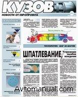 """Журнал """"Кузов"""" 20 выпусков"""