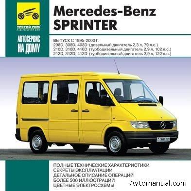 Скачать руководство по ремонту и обслуживанию Mercedes Sprinter 1995-2000 гг