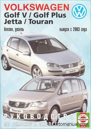 ������� ����������� �� ������� � ������������ Vokswagen VW Golf 5, Golf Plus, Touran, Jetta c 2003 ����