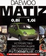 Скачать руководство по ремонту и обслуживанию Daewoo Matiz