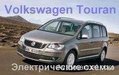 Электрические схемы для Volkswagen Touran