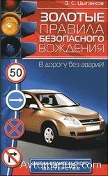 Золотые правила безопасного вождения автомобиля
