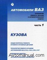 Скачать: технология ремонта, окраски и антикоррозийной защиты автомобилей ВАЗ