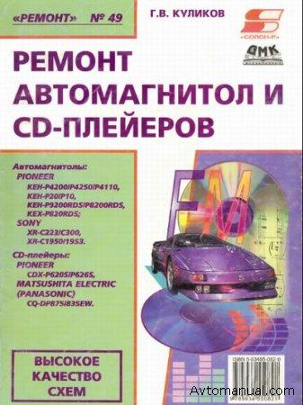 Скачать Ремонт автомагнитол и CD - плейеров