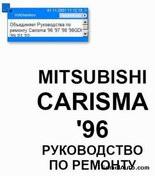 Скачать руководство по ремонту Mitsubishi Carisma 1996 - 2002 гг