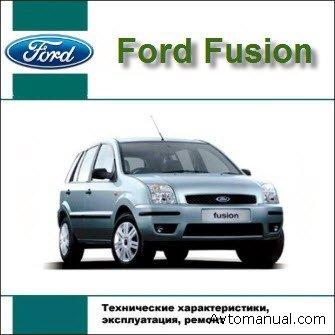 Скачать руководство по ремонту и обслуживанию Ford Fusion с 2002 года выпуска