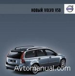 Обзор и описание автомобиля Volvo V50