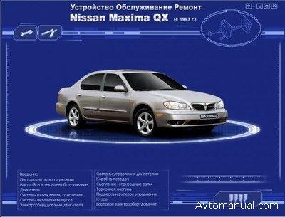 Скачать руководство по ремонту и обслуживанию Nissan Maxima QX с 1993 г
