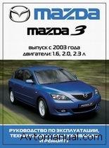 Скачать руководство по ремонту и обслуживанию Mazda 3 с 2003 года