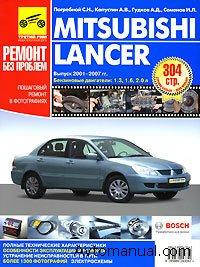 Скачать руководство по ремонту и обслуживанию Mitsubishi Lancer 2001 - 2007 годов