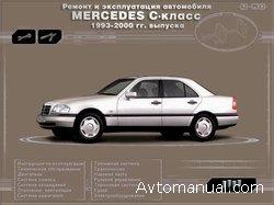 Скачать руководство по ремонту и эксплуатации Mercedes C - класса 1993-2000 гг