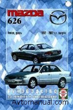 Скачать руководство по ремонту и обслуживанию Mazda 626 1992 - 2002 гг