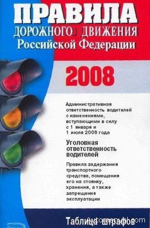 Скачать ПДД (Правила дорожного движения) России 2008 года