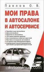 "Скачать книгу ""Мои права в автосалоне и автосервисе"""