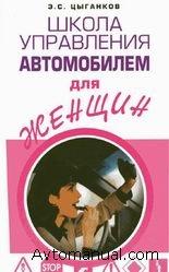 Школа управления автомобилем для женщин