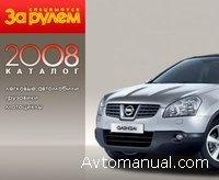 Мультимедийный автомобильный каталог - 2008