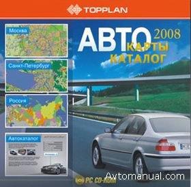 Скачать автомобильные карты, авто каталог 2008 TopPlan