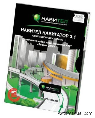 Навигационная система для Pocket PC Навител Навигатор Navitel Navigator v. 3.2.1.8177