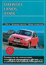 Скачать руководство по ремонту и обслуживанию Daewoo Lanos, Assol с 1996 года