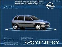 Скачать руководство по ремонту и обслуживанию Opel Corsa B, Combo, Tigra 1993 - 2000 годов