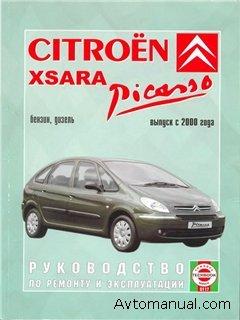 ������� ����������� �� ������� � ������������ Citroen Xsara Picasso � 2000 ���� �������