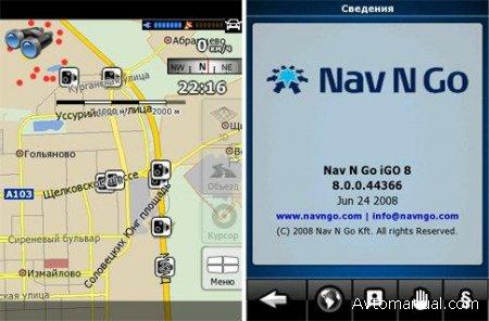 Карта России iGO 8.0.0.44366 Final + 3D дома + Радары и засады (17.07.2008 г.)