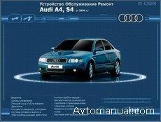 Скачать руководство по ремонту и обслуживанию Audi A4, Audi S4 с 2000 года выпуска