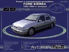 Скачать руководство по ремонту и обслуживанию Ford Sierra 1982 - 1993 годов выпуска
