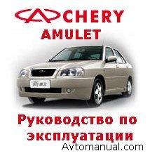 Скачать руководство по эксплуатации автомобиля Chery Amulet