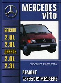Скачать руководство по ремонту и обслуживанию Mercedes Vito 1995-2002 годов выпуска