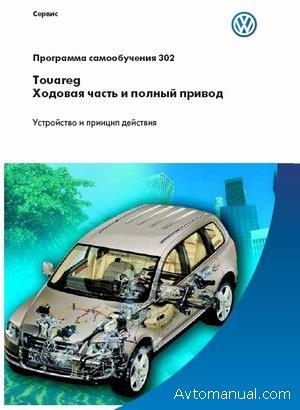 Ходовая часть и полный привод VW Touareg. Программа самообучения.