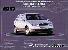 Скачать руководство по ремонту и обслуживанию Skoda Fabia начиная с 2000 года выпуска