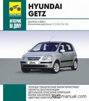 Скачать руководство по ремонту и обслуживанию Hyundai Getz начиная c 2002 года выпуска