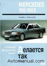 Скачать руководство по ремонту и обслуживанию Mercedes 190, 190E, 190D тип W201