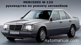 Скачать руководство по ремонту и обслуживанию Mercedes W-124