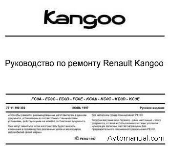 Скачать руководство по ремонту Renault Kangoo