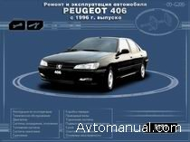 Скачать руководство по ремонту и обслуживанию Peugeot 406 с 1996 года выпуска