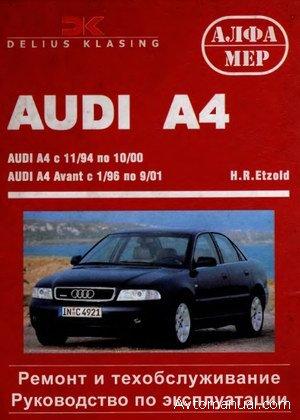 Скачать руководство по ремонту и обслуживанию Audi A4 1994 - 2001 годов выпуска