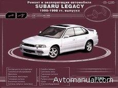 Скачать руководство по ремонту и обслуживанию Subaru Legacy 1990 - 1998 годов выпуска + программа диагностики HiDash Subaru Diagnostic Scanner & Data Logger