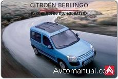 Скачать руководство пользователя и инструкцию по эксплуатации Citroen Berlingo