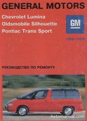 Скачать руководство по ремонту Pontiac Trans Sport, Chevrolet Lumina, Oldsmobile Sihouette 1990 - 1994 годов выпуска