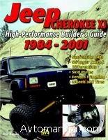 Скачать руководство по ремонту и обслуживанию Jeep Cherokee XJ 1984 - 2001 годов выпуска