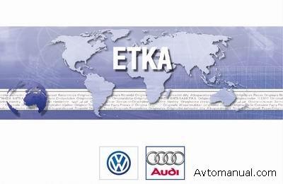 Скачать каталог запчастей и аксессуаров Volkswagen VW ETKA 6 RUS