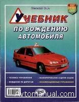 Скачать Учебник по вождению автомобиля